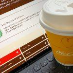マックカフェ カフェラテ